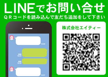 LINE×株式会社エイティー